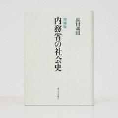 『内務省の社会史 増補版』
