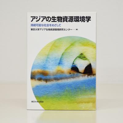 『アジアの生物資源環境学』