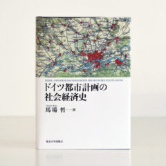 『ドイツ都市計画の社会経済史』