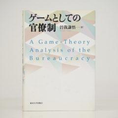 『ゲームとしての官僚制』