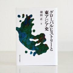 『グローバルヒストリーと東アジア史』