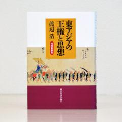 『東アジアの王権と思想[増補新装版]』