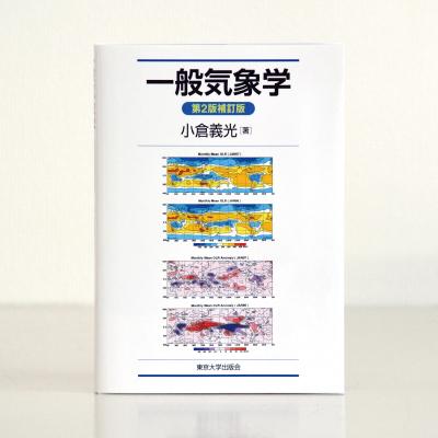 『一般気象学[第2版補訂版]』