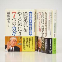 「稲盛和夫の経営問答」3冊