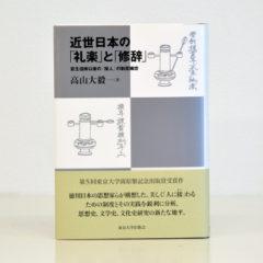 『近世日本の「礼楽」と「修辞」』