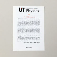 「UT physics」 内容見本