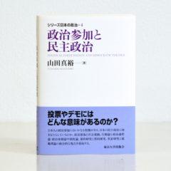 『シリーズ日本の政治4 政治参加と民主政治』