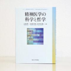 『精神医学の哲学 1 精神医学の科学と哲学』