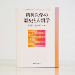『精神医学の哲学2 精神医学の歴史と人類学』