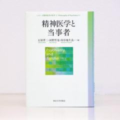 『精神医学の哲学3 精神医学と当事者』