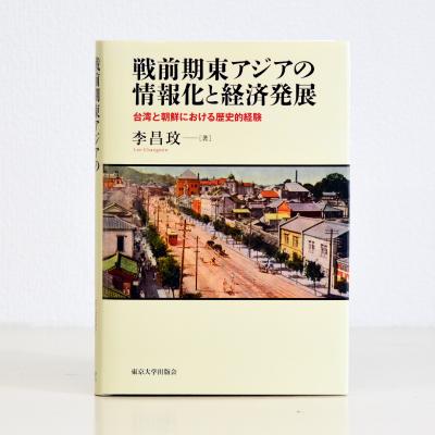 『戦前期東アジアの情報化と経済発展』