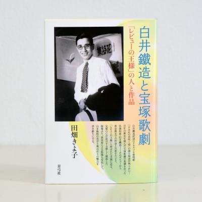 『白井鐵造と宝塚歌劇』