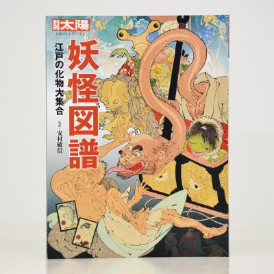 『妖怪図譜 別冊太陽 日本のこころ219]』