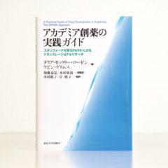 『アカデミア創薬の実践ガイド』