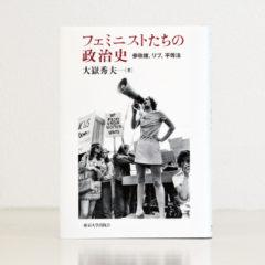 『フェミニストたちの政治史』