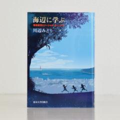 『海辺に学ぶ』