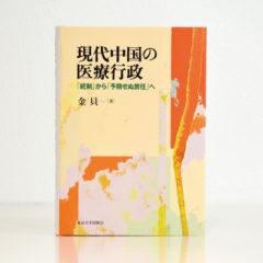 『現代中国の医療行政』