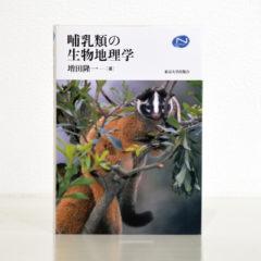 『哺乳類の生物地理学』