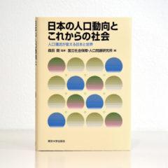 『日本の人口動向とこれからの社会』