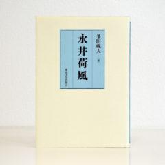 『永井荷風』