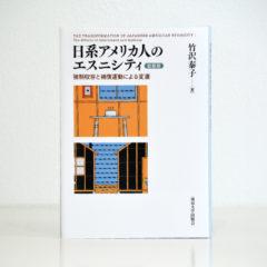 『新装版 日系アメリカ人のエスニシティ』