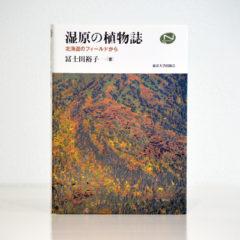 『湿原の植物誌』