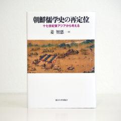 『朝鮮儒学史の再定位』