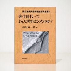 『国立歴史民俗博物館研究叢書 1 』