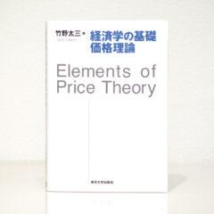 『経済学の基礎 価格理論』
