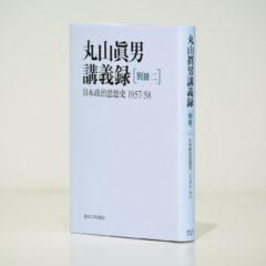 『丸山眞男講義録[別冊二]』