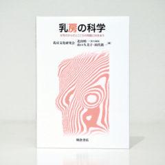 『乳房の科学』