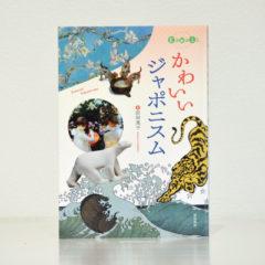 『かわいいジャポニスム』(Kawaii)