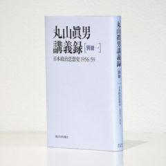 『丸山眞男講義録[別冊一]』