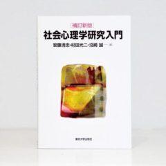 『社会心理学研究入門 補訂新版』