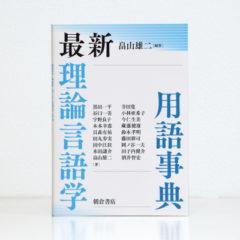 『最新 理論言語学用語事典』