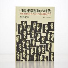 『「日韓連帯運動」の時代』