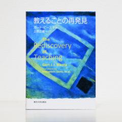 『教えることの再発見』