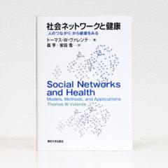 『社会ネットワークと健康』